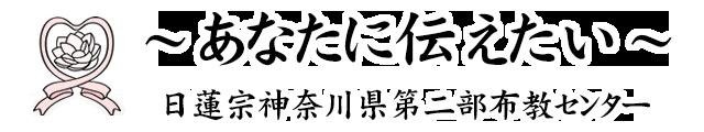 日蓮宗神奈川県第二部宗務所